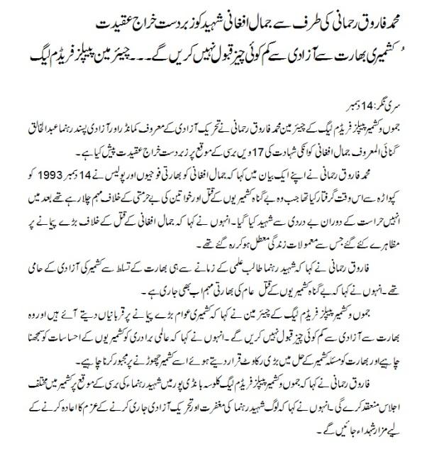 jamal afghani 17 death anniversary kashmiri martyr Statement farooq rehmani