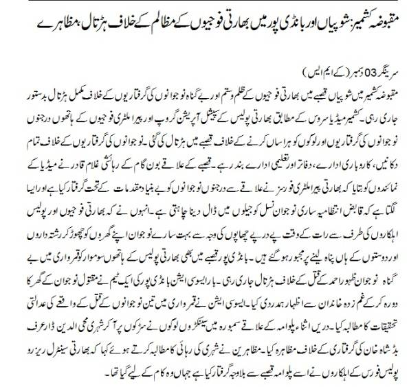 kashmir global urdu news