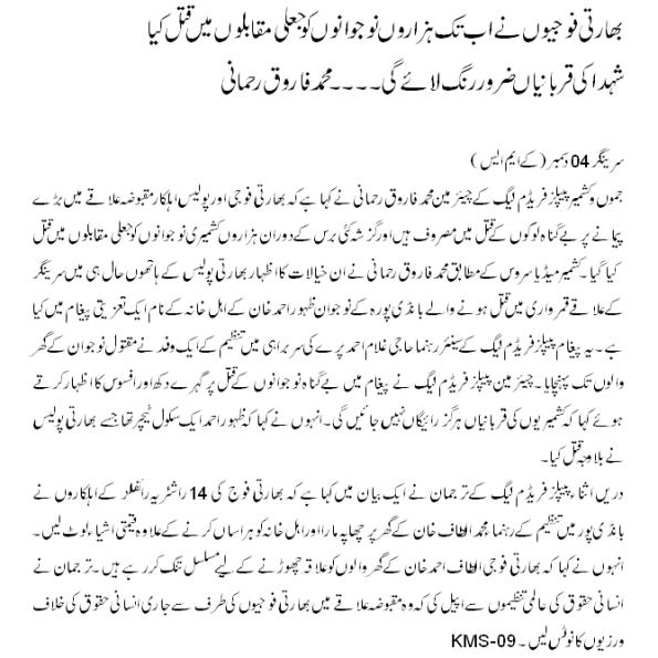 Kashmir Global Urdu NEWS