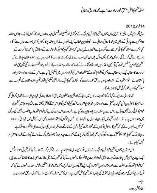 محمد فاروق رحمانی, مسئلہ کشمیر, حق خود ارادیت